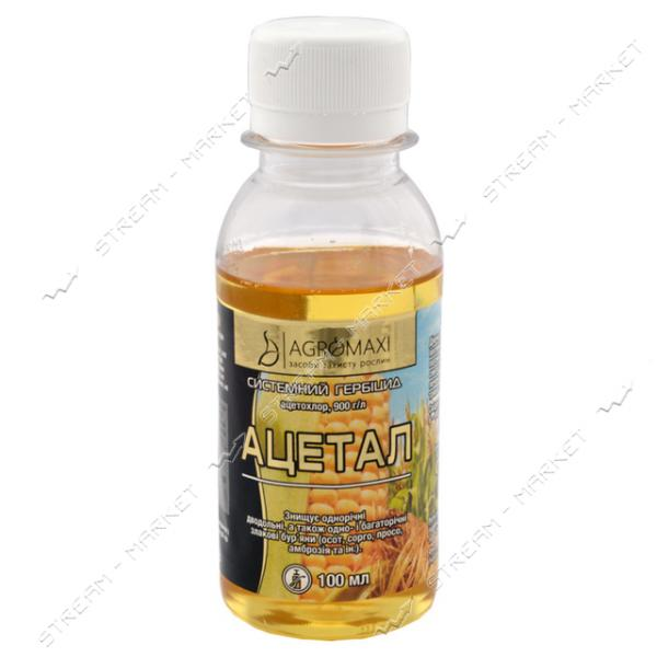 АГРОМАКСИ Ацетал 100мл (ацетахлор 900гл) системный гербицид(сах. свекла, корм. буряк, картофель, рапс)