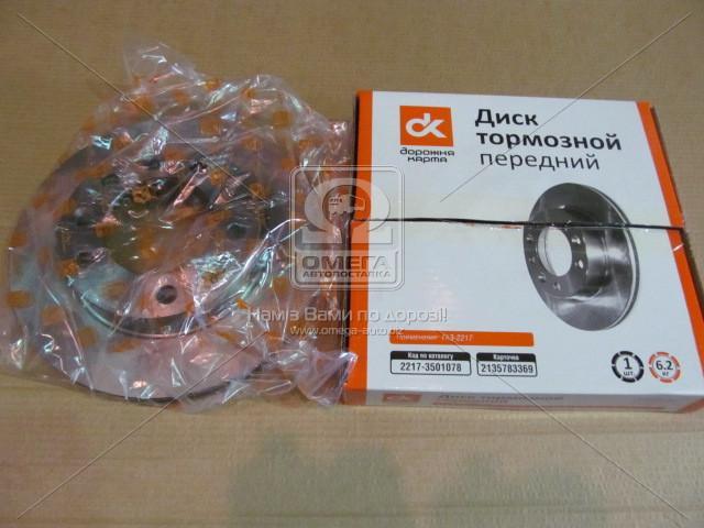 Диск тормозной передний ГАЗ 2217, ГАЗ 2752