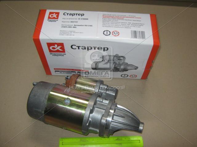 Стартер ГАЗ 3102, -31029 (ЗМЗ 406)