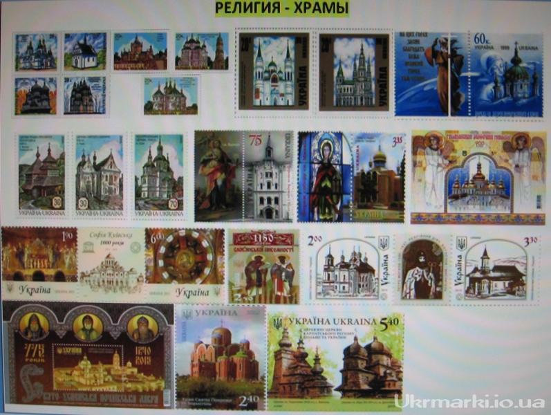 Фото Почтовые марки Украины, Наборы из серии почтовых марок Украины РЕЛИГИЯ - ХРАМЫ