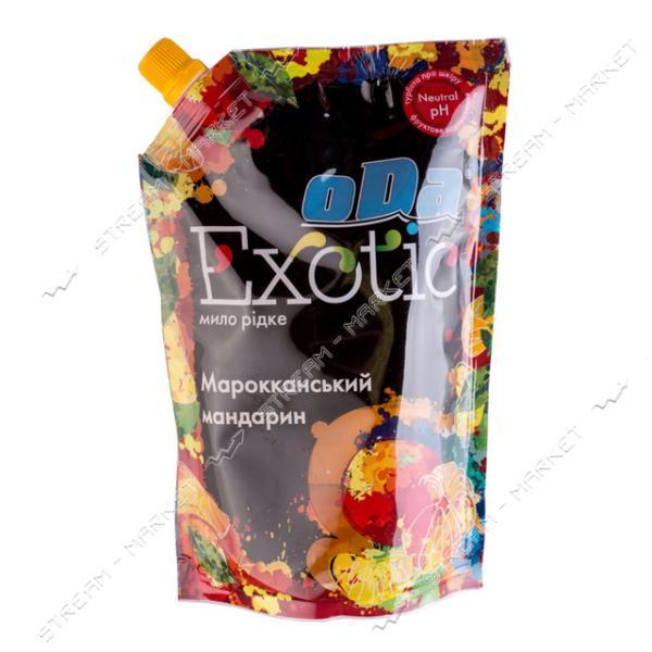 ODA Exotic Мыло жидкое Марокканский мандарин doy-pack 460мл