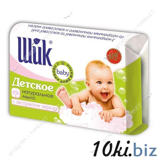Мыло детское Шик с экстрактом череды 70 г Детское мыло на Электронном рынке Украины