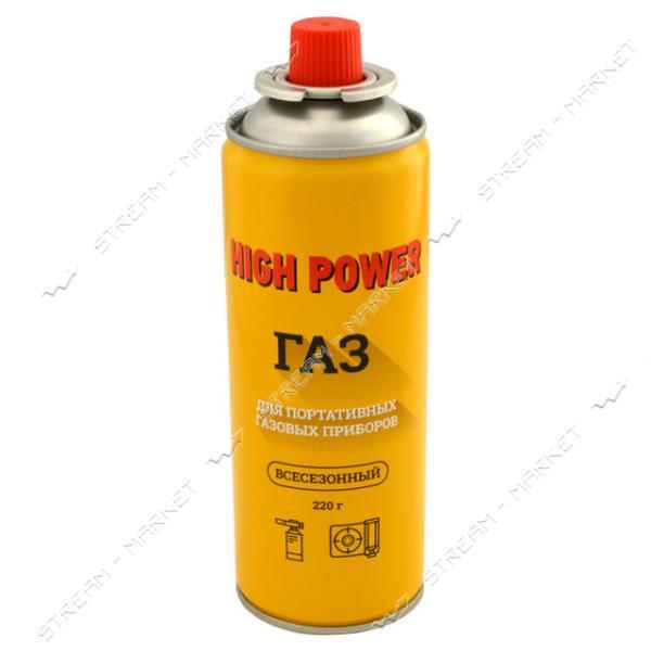 Газовый баллон HIGH POWER для походной печки цанговое соединение ВСЕСЕЗОННЫЙ 220 г