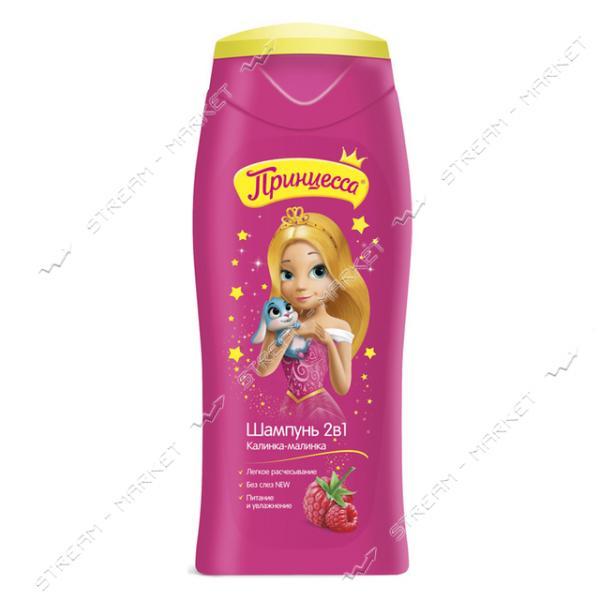 Шампунь для волос Принцесса Калинка-Малинка 2в1 250мл