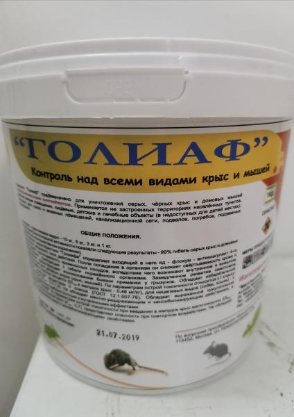 Фото Средства от грызунов Голиаф 1 кг. от крыс и мышей с мумифицирующим эффектом