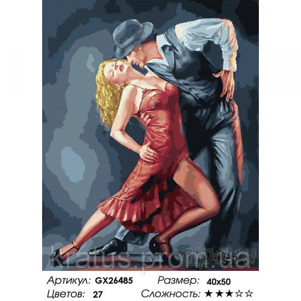 GX 26485 Полуночное танго Картина по номерам 40х50см без коробки, в пакете
