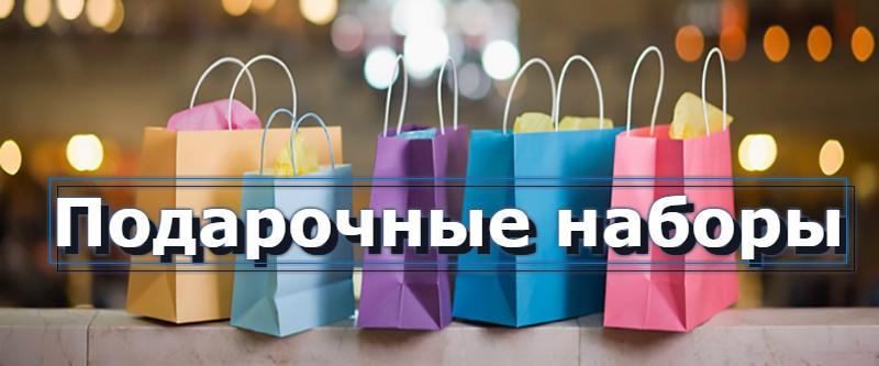 Подарочные наборы и сувениры