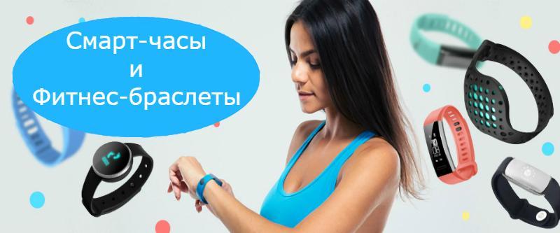 Фитнес браслеты и смарт часы купить