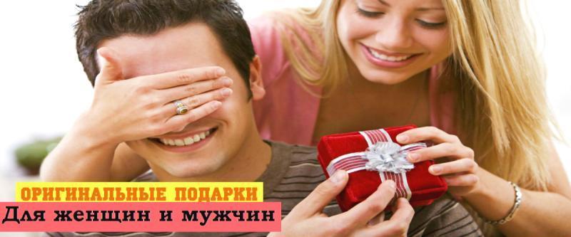 Подарок для мужчины дом подарков