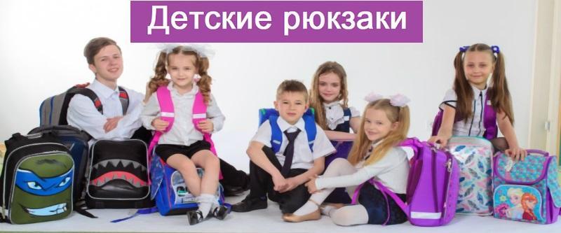 купить рюкзак детские рюкзаки дом подарков