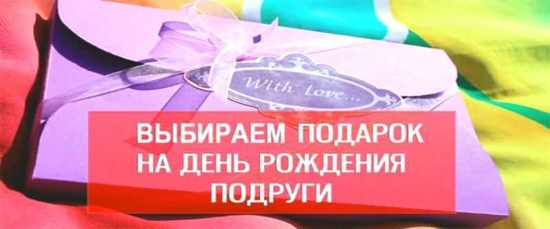 подарок подруге дом подарков
