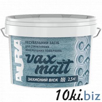 Защитный воск для декоративной штукатурки AURA Vax Matt, 1кг купить в Ивано-Франковске - Штукатурка