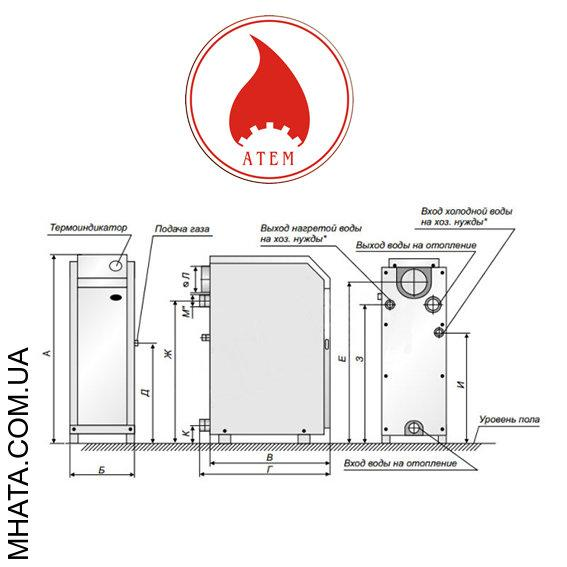 Фото Газовые котлы, Парапетные котлы Газовый парапетный котел Житомир-М АДГВ-15СН (Двухконтурный)
