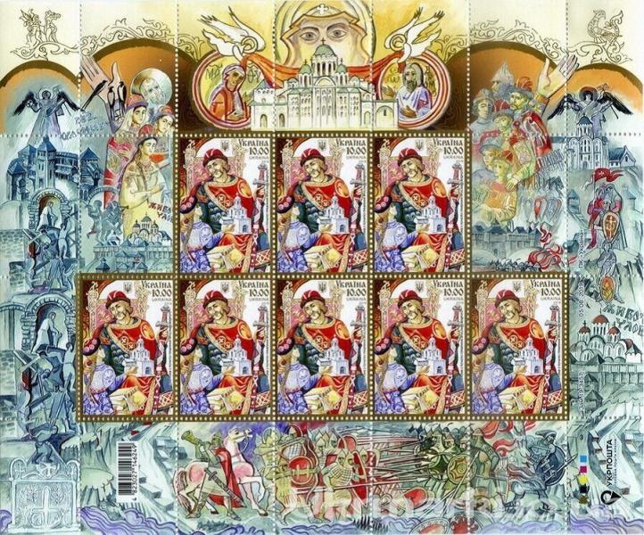 2019 № 1779 лист почтовых марок «1000 лет с начала правления Ярослава Мудрого»