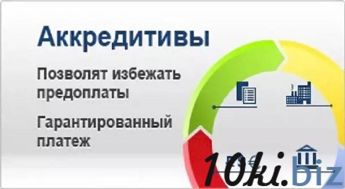 Аккредитивы (LC, DLC, SBLC - SWIFT МТ700, МТ760 - ICC600)