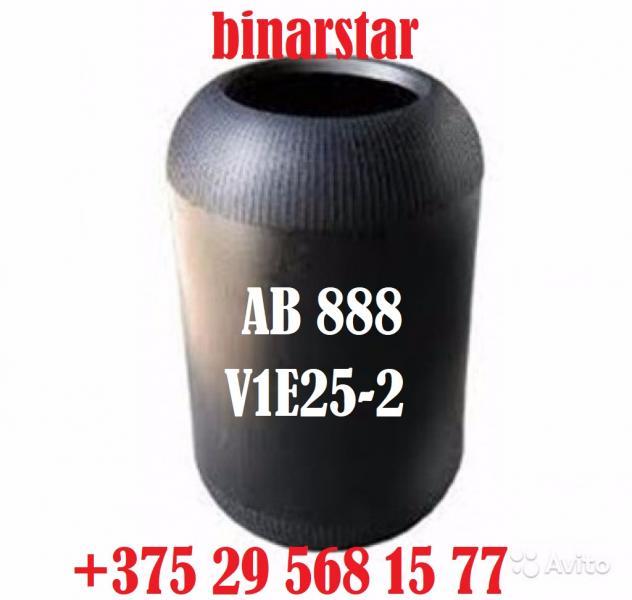 V1E25-2 баллон пневматической подвески, пневмобаллон, пневморессора, пневмоподушка