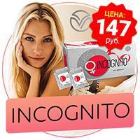 Incognito-гель для сокращения мышц влагалища
