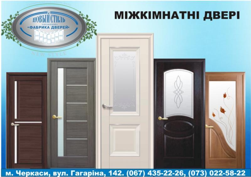 Межкомнатные двери г. Черкассы