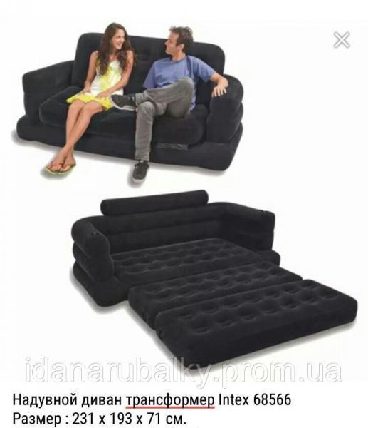 Надувной диван Intex (68566)