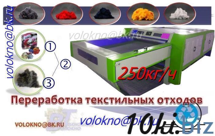 оборудование Производство нетканых полотен; Производство ваты