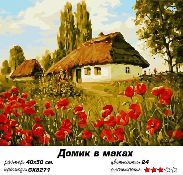 Фото Картины на холсте по номерам, Загородный дом KGX 8271