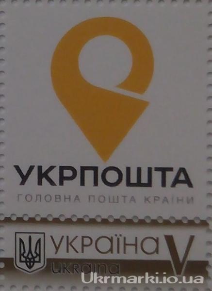 2019 Собственная почтовая марка Логотип Укрпочты П-23