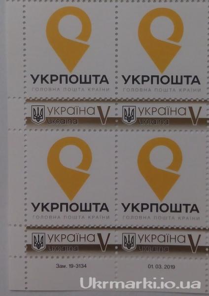 Фото Почтовые марки Украины, Почтовые марки Украины 2019 год  2019 левый угловой квартблок Собственная почтовая марка Логотип Укрпочты П-23