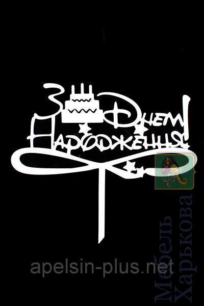 Топпер для декора тортов и десертов З Днем народження пластик - Матрасы и наматрасники в Харькове