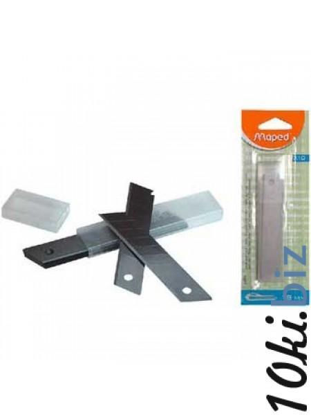 Лезвия для ножа Maped большие 18 мм., 10 шт/уп. купить в Минске - Канцелярские ножи с ценами и фото