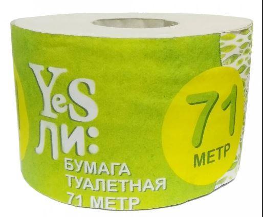 Бумага туалетная Yesли: 71 м. однослойная со втулкой