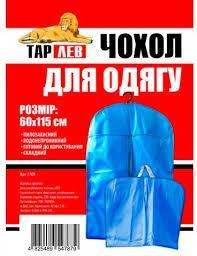 Чехол-сумка для одежды Тарлев 1709 60х115 см
