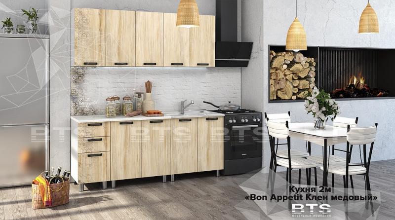 """Кухня """"Bon appetit"""" клён медовый 2,0м (БТС)"""