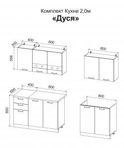 Фото  ДСВ - Кухня 2,0