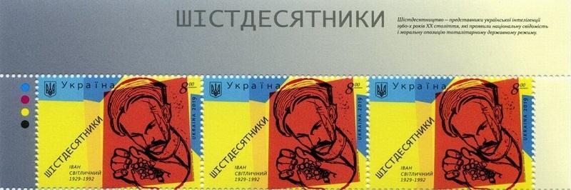 2019 № 1786 почтовые марки «Шестидесятники. Иван Светличный. 1929-1992 »