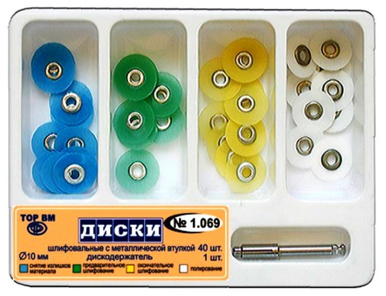 1.069 Диски шлифовальные с металлической втулкой