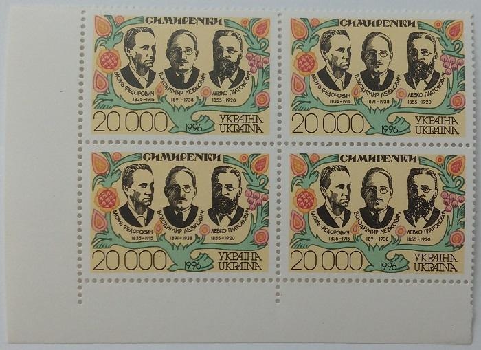 1996 № 109 угловой квартблок почтовых марок меценаты Симиренки
