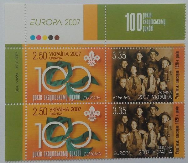 2007 № 814-815 сцепки почтовых марок Скауты Европа