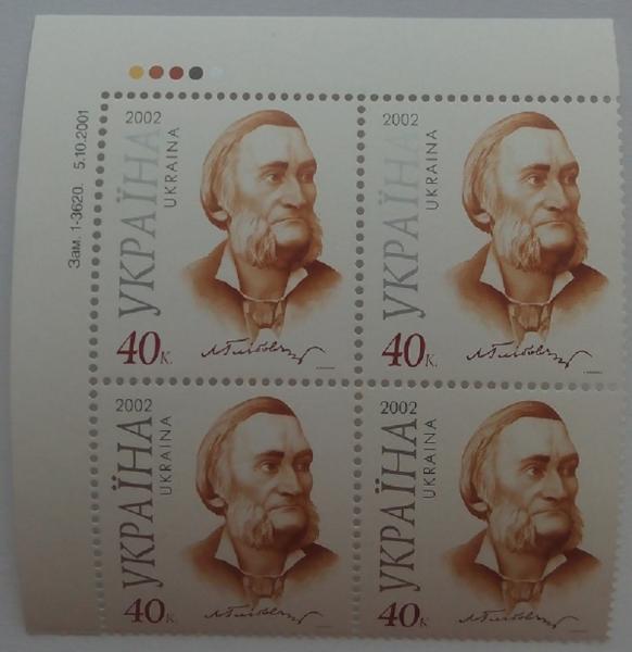 Фото Почтовые марки Украины, Почтовые марки Украины 2002  год 2002 № 436 угловой квартблок почтовых марок Глебов