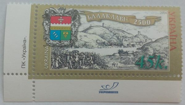 Фото Почтовые марки Украины, Почтовые марки Украины 2004  год 2004 № 603 почтовая марка Балаклава