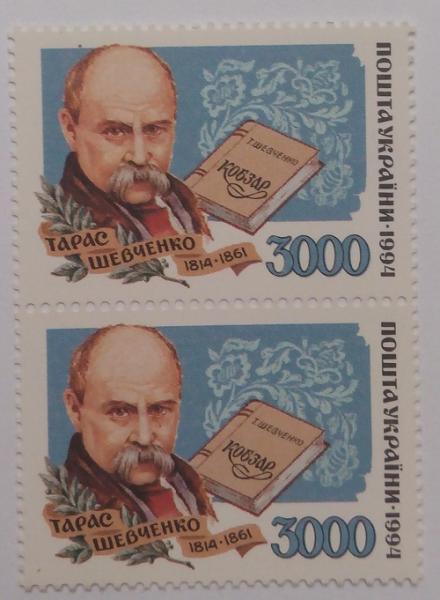 Фото Почтовые марки Украины, Почтовые марки Украины 1995 год 1995 № 75 почтовые марки Т.Г. Шевченко