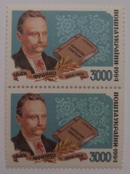 Фото Почтовые марки Украины, Почтовые марки Украины 1995 год 1995 № 76 почтовая марка И.Я. Франко