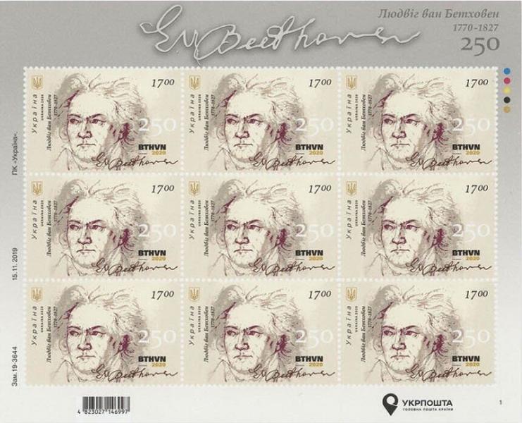 Фото Почтовые марки Украины, Почтовые марки Украины 2020 год  2020 № 1805 лист почтовых марок Людвиг ван Бетховен 1770-1827