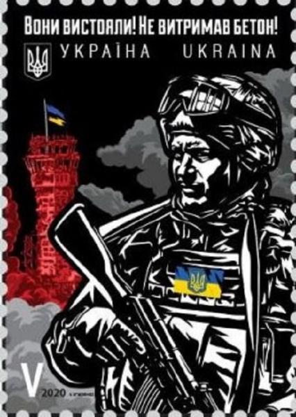 Фото Почтовые марки Украины, Почтовые марки Украины 2020 год  2020 № 1806 почтовая марка «Они выстояли! Не выдержал бетон » Киборги