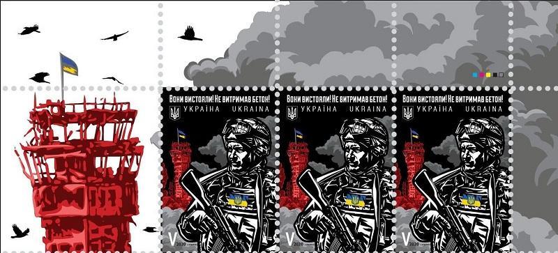 Фото Почтовые марки Украины, Почтовые марки Украины 2020 год  2020 № 1806 почтовые марки «Они выстояли! Не выдержал бетон » Киборги
