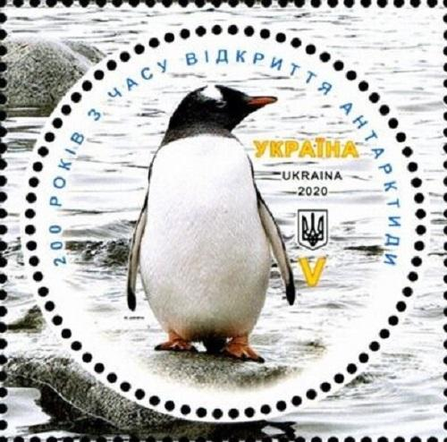 Фото Почтовые марки Украины, Почтовые марки Украины 2020 год  2020 № 1807 почтовая марка «200 лет со времени открытия Антарктиды»