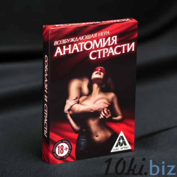Эротическая игра для двоих «Анатомия страсти» купить в Гродно - Романтические игры