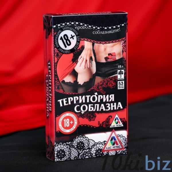 Эротическая игра «Территория соблазна», кубики и фанты купить в Гродно - Романтические игры