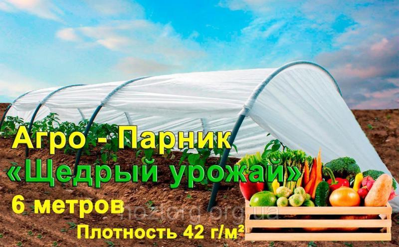 """Агро Парник """"Щедрый урожай"""" 6 метров плотность 42 г/м2 (мини теплица)"""