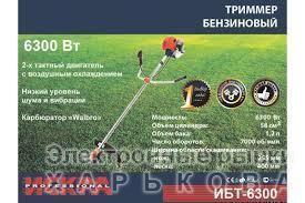 Бензокоса Искра 6300 (2 диска / 1 бабина) - Мотокосы и триммеры на рынке Барабашова