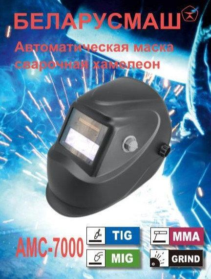 Сварочная маска хамелион Беларусмаш 7000 с 1 рег.